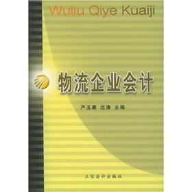 Logistics Business Accounting(Chinese Edition): YAN YU KANG.