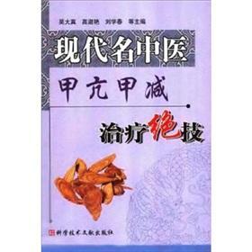 modern Chinese medicine practitioners treat hyperthyroidism. hypothyroidism skills: WU DA ZHEN ZHU ...