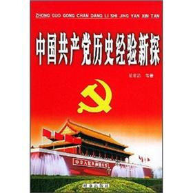 Communist Party of China New Study historical experience(Chinese Edition): CUAN CHANG QING DENG ZHU
