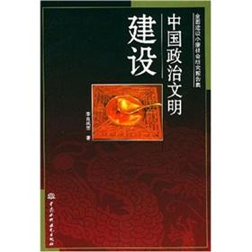 Chinese political civilization construction(Chinese Edition): LI LIANG DONG