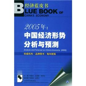 2005 years: Analysis and Forecast of China s economic situation (with SSDB CD-ROM) (Economic Blue ...
