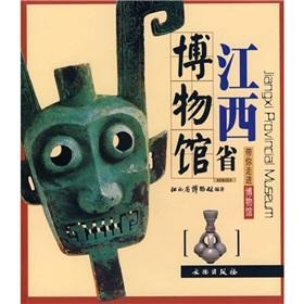 bring you into the museum - Jiangxi: JIANG XI SHENG