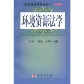 Environmental and Resources Law (Law 21 institutions of higher learning materials series): LV ZHONG...