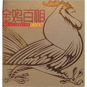 Golden Rooster and Hundred phase(Chinese Edition): HEI MA BIAN ZHU