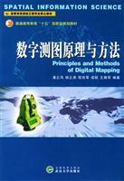 Digital Mapping Principles and Methods (Ministry of Education. fifth National planning materials)(...