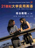 21st century practical college English: ZHAI XIANG JUN. CHEN YONG JIE. YU JIAN ZHONG ZONG ZHU BIAN
