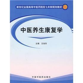 TCM REHABILITATION(Chinese Edition): WANG XU DONG ZHU BIAN