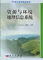 Resources and Environment Geographic Information System (21 colleges teaching material)(Chinese ...