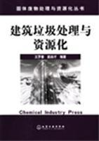 construction waste and recycling (Solid Waste Disposal and Resource Series): WANG LUO CHUN ZHAO YOU...