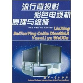 popular rear projection color TV Theory and Maintenance(Chinese Edition): LI QI JIA (DENG) BIAN ZHU