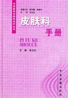 Dermatology Manual (Series of Traditional Chinese Medicine: ZHANG ZHI LI