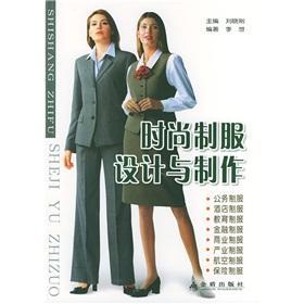 fashion design and production of uniform(Chinese Edition): LIU XIAO GANG ZHU BIAN
