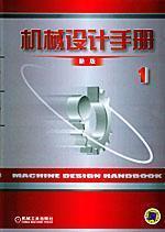 Mechanical Design Handbook (New Version) (Volume 1): JI XIE SHE JI SHOU CE BIAN WEI HUI BIAN ZHU