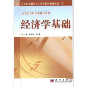 economics foundation(Chinese Edition): CHEN LIANG ZHENG BIAN ZHU