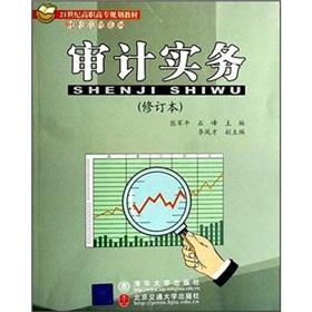 Audit Practice(Chinese Edition): ZHANG JUN PING.