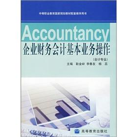 Financial Accounting Basic business operations(Chinese Edition): GENG JIN LING.