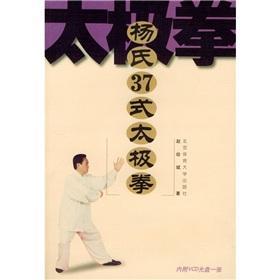 Young 37 Taijiquan (with 1CD): ZHAO YOU BIN ZHU