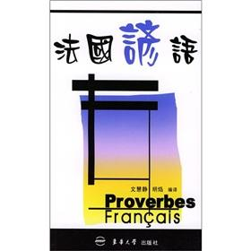 French Proverb (France Han control)(Chinese Edition): WEN HUI JING