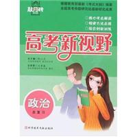 Middle School political class partner (stepping stone entrance Books): GENG LI ZHI ZHU BIAN