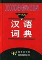multi-function Chinese Dictionary(Chinese Edition): DUO GONG NENG HAN YU CI DIAN)BIAN WEI HUI BIAN