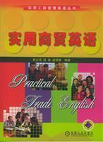 Practical English (Practical Business English series)(Chinese Edition): GUO YI WEI CHENG QIANG ZHU ...