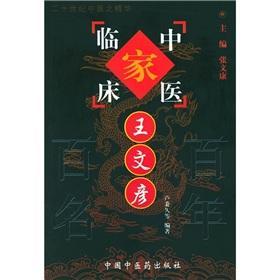 Wang Wenyan(Chinese Edition): LU BING JIU