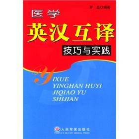 English translation skills and practice of medicine(Chinese: LUO LEI BIAN