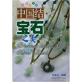 Chinese knot beauty of precious stones(Chinese Edition): TAI)CHEN XIA ZHEN BIAN