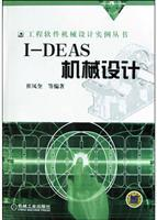 I-DEAS Mechanical Design (Engineering instances of mechanical design software. books): CUI FENG KUI...