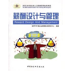 Compensation Design and Management (Training Book Series Guanghua Times)(Chinese Edition): BEI JING...