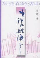 living in the economy(Chinese Edition): WANG YU XIA ZHU