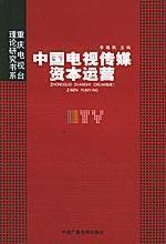 China Television Media Capital Management(Chinese Edition): LI XIAO FENG ZHU BIAN