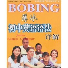 ice junior high school English grammar Detailed(Chinese Edition): BEN SHE.YI MING