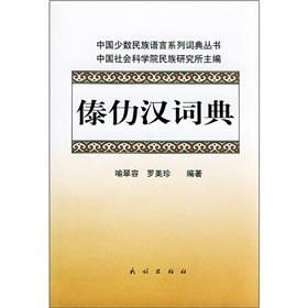 Dai Le-Chinese dictionary(Chinese Edition): YU CUI RONG