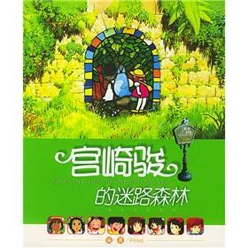 Hayao Miyazaki s lost forest(Chinese Edition): BEN SHE.YI MING