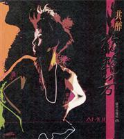 total drunk Anita Mui(Chinese Edition): BAI DI ZHU