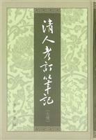 Qing Textual notes (seven)(Chinese Edition)(Old-Used): ZHONG HUA SHU JU GU JI BIAN JI BU BIAN
