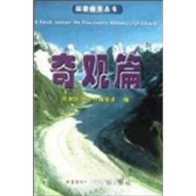 explore the natural series - wonders articles: TAN SUO ZI RAN CONG SHU BIAN WEI HUI BIAN