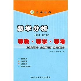 Mathematical Analysis (Fudan Second Edition) Guide study guide to teach test: LI CHENG JIA BIAN ZHU
