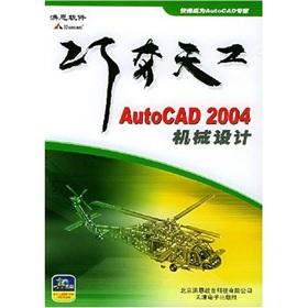 AutoCAD 2004 mechanical design: BEI JING JIN HONG EN DIAN NAO YOU XIAN GONG SI BIAN ZHU