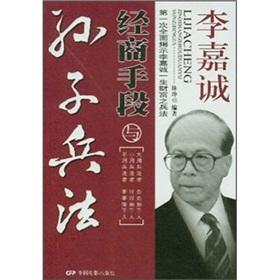 Li Ka-shing and the Art of War means business(Chinese Edition): LIN CHONG BIAN ZHU