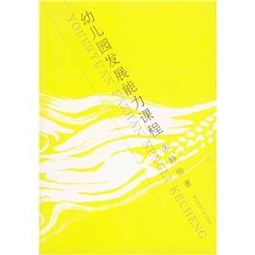 Kindergarten curriculum development capacity(Chinese Edition): ZHU JING YI ZHU