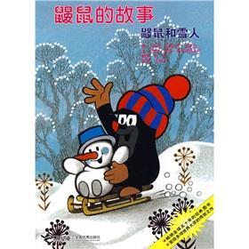 mole of the story - Mole and the Snowman(Chinese Edition): JIE KE)ZI DE NEI KE MI LAI ER