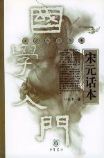Song and Yuan Dynasties (Guoxue Start Series)(Chinese: CHENG YI ZHONG