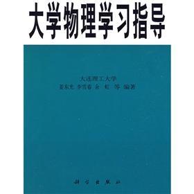 Physics Study Guide(Chinese Edition): JIANG DONG GUANG DENG BIAN ZHU