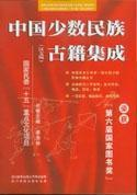 Ancient Chinese Ethnic Integration (all 100 copies) Edition (collection certificate a): QUAN GUO ...