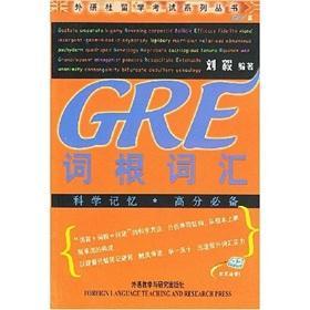 GRE root words(Chinese Edition): LIU YI BIAN ZHU