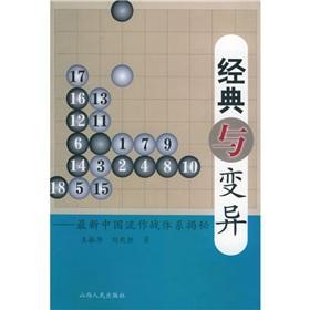 classic and variant: WANG ZHEN HUA LIU QIAN SHENG ZHU