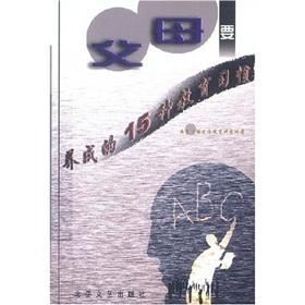 parent education. to develop habits of 15(Chinese Edition): NAN JING CAI NENG SU ZHI JIAO YU YAN ...