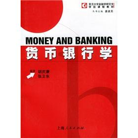 Money and banking(Chinese Edition): HU QING KANG. ZHANG WEI DONG BIAN ZHU